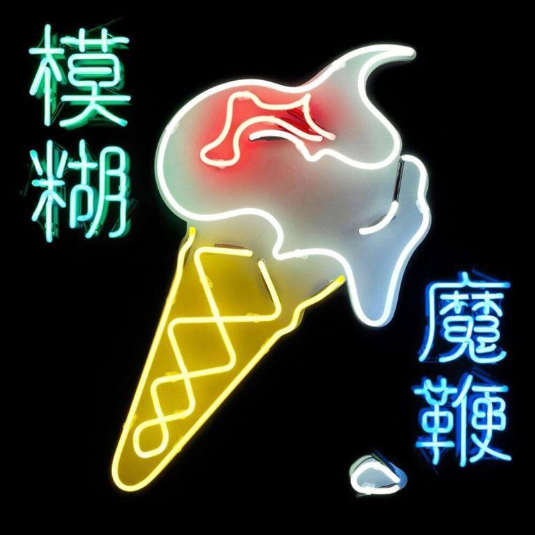 Album artwork of 'The Magic Whip' by Blur